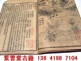 清末民初;大字足本【封神演义】【八】  #4855