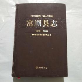 富顺县志(书重不合邮)