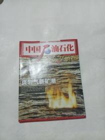 《中国石油石化》杂志2012年第24期期2