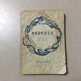 中国古代寓言选  北京大学中文系古典文献专业编 封面设计 王佳楠