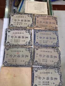 民国版《象棋谱大全》9册