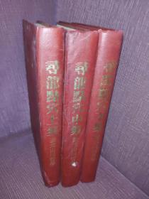手抄风水书籍《寻龙点穴》 精装三册