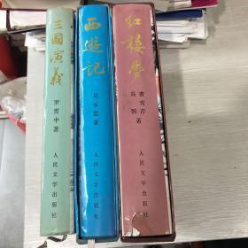 中国古典四大名著红楼梦、西游记一版一印16开精装三国演义为一版四印