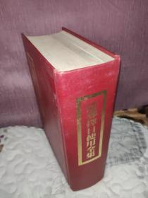 手抄风水书籍《造葬择日使用全集》 精装一厚册