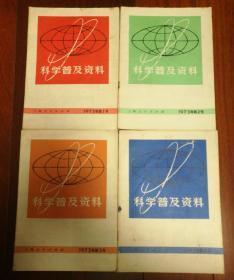 科学普及资资1973(1.2.3.4)4册