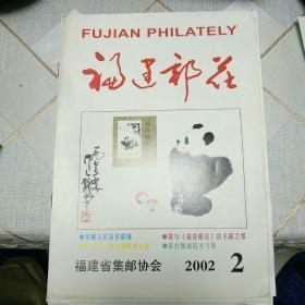 福建邮花2002年第2期(总第56期)