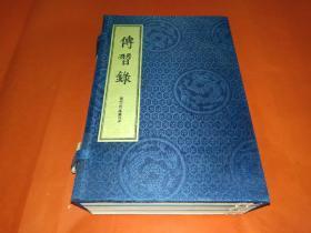 《传习录》影印明隆庆刊本