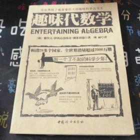 趣味代数学
