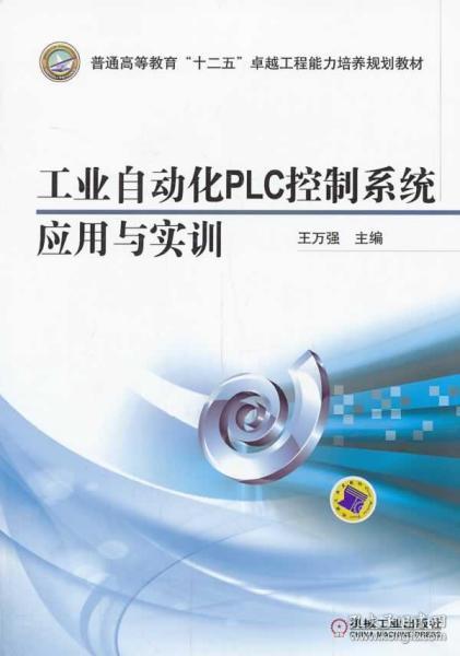 """工业自动化PLC控制系统应用与实训/普通高等教育""""十二五""""卓越工程能力培养规划教材"""