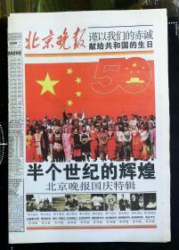 北京晚报50年国庆特辑(56版全)