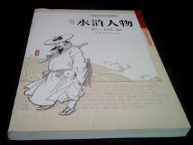 中国传统形象图说《水浒人物》