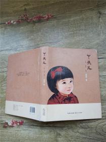 丫头儿 长江文艺出版社(精装)