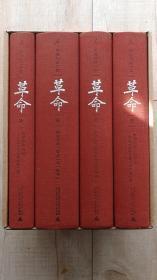 杨奎松著作集:革命(套装四册)(插图珍藏本)