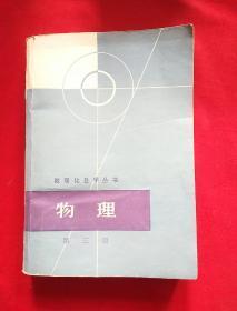 数理化自学丛书物理