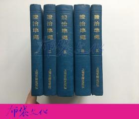 证治准绳 全五册 四库医学丛书 上海古籍出版社1991年初版