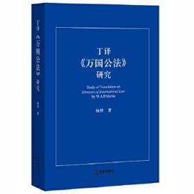 丁译《万国公法》研究