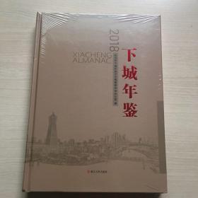 下城年鉴2018(全新未开封)
