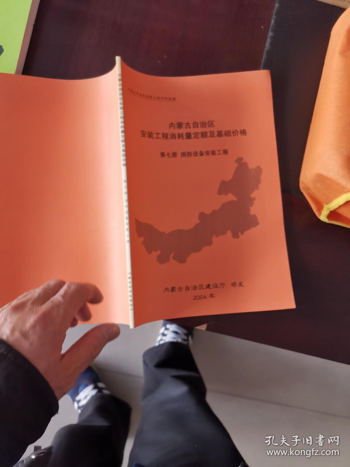 内蒙古自治区安装工程消耗量定额及基础价格第七册消防设备安装工程2004