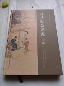 文白对照、图史参见本《司马温公家范 图解》,16开精装带翻译,家训等中国传统文化好版本