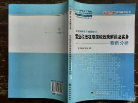 营业税改征增值税政策解读及实务案例分析