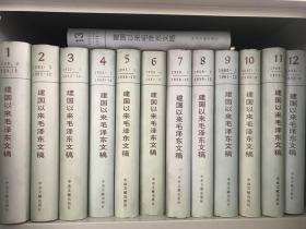 建国以来毛泽东文稿(全13册)