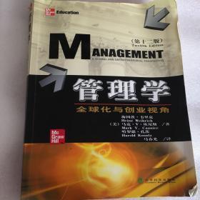 管理学:全球化与创业视角(第12版)