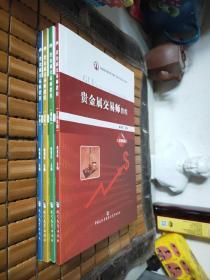 贵金属交易师教程【实用基础,初级,中级,高级】四本合售