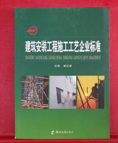 建筑安装工程施工工艺企业标准