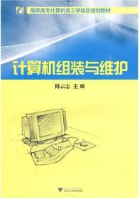 计算机组装与维护/陈云志/浙江大学出版社