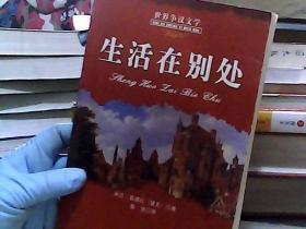 世界争议文学  生活在别处(上)