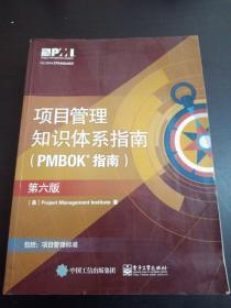 项目管理知识体系指南(PMBOK 指南)第六版
