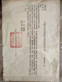 1949年上海市军事管制委员会布告一张