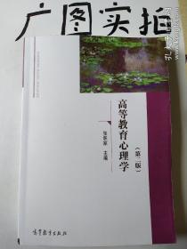 高等教育心理学(第二版)