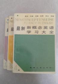最新新概念英语学习大全 (全3册)(1,3,4册合售)