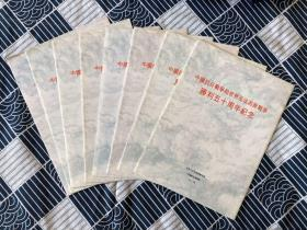 中国抗日战争和世界反法西斯战争胜利五十周年纪念邮票,中国邮政邮票博物馆发行