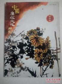 中国廉政文化研究(创刊号)2005年总第1期