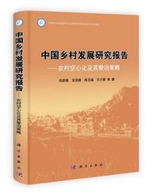 中国乡村发展研究报告:农村空心化及其整治策略