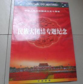 中华人民共和国成立五十周年民族大团结专题纪念邮票(56枚)