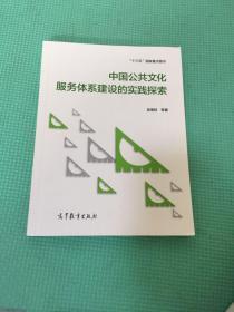 中国公共文化服务体系建设的实践探索