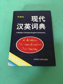 外研社:现代汉英词典
