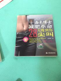 西木博士减肥革命:S·H·E健康大讲堂丛书