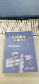 起重运输机械产品选用手册(配套件卷)