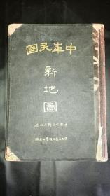 中华民国新地图~巨厚册,不缺页,自然旧