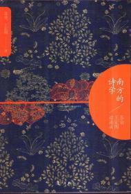 南方的诗学:苏童、王宏图对谈录
