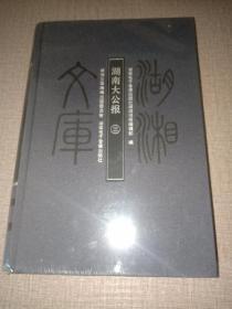 湖湘文库湖南大公报
