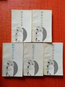X与文学丛书:现象学与文学、阐释学与文学、语言学与文学——文学文体学导论、存在主义与文学、符号学与文学、结构主义与文学