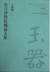故宫博物院藏品大系:明