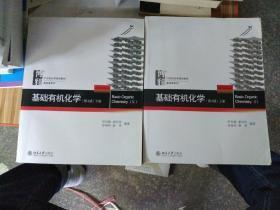 基础有机化学 第四版(上下册)