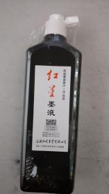 红星墨汁墨液正品大瓶油烟墨水,450ml