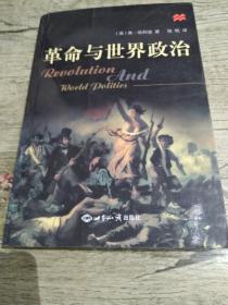 革命与世界政治